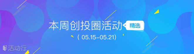 本周创投圈精选(5.15-5.21)