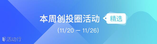 本周创投圈精选(11/20-11/26)