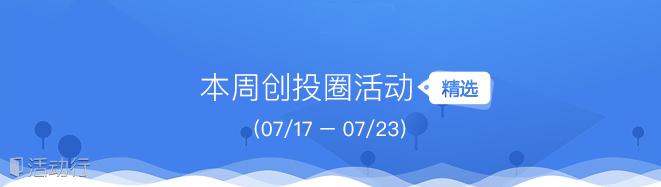 本周创投圈精选(7.17-7.23)
