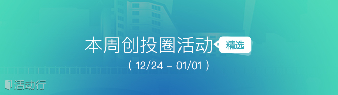 本周创投圈活动精选(12/24 - 01/01)