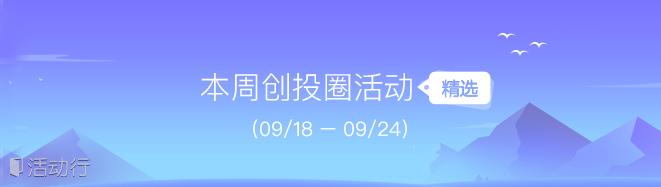 本周创投圈活动精选(9.18-9.24)