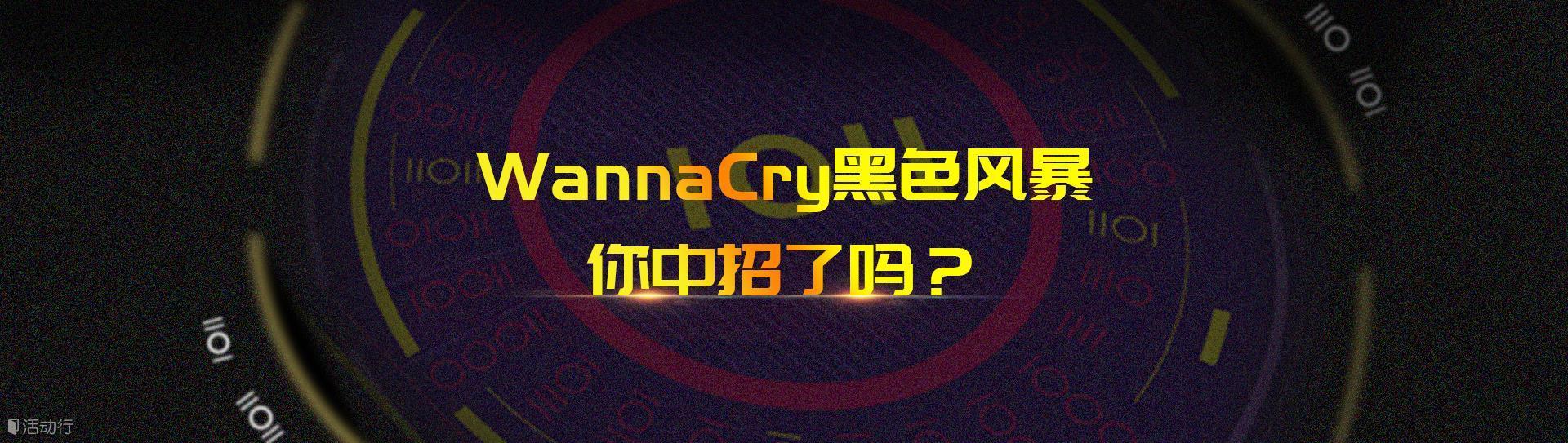 WannaCry黑色风暴,你中招了吗?