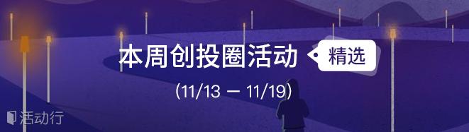 本周创投圈精选(11/13~11/19)