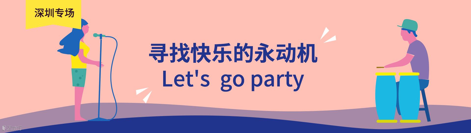 寻找快乐的永动机,let's go party