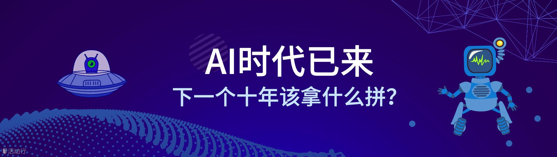 AI时代已来,下一个十年该拿什么拼?