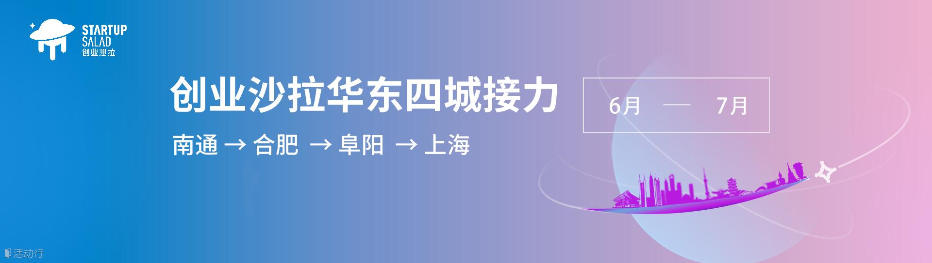 创业沙拉华东四城接力