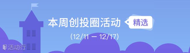 本周创投圈精选(12/11-12/17)