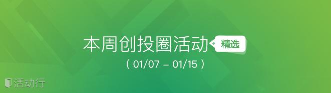 本周创投圈活动精选(01/07 - 01/15)