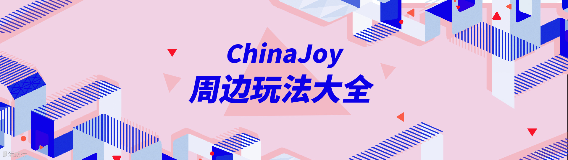 ChinaJoy周边玩法大全