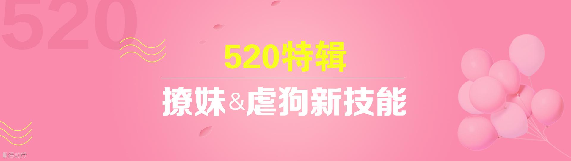 520特辑 撩妹&虐狗新技能