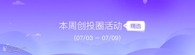 本周创投圈精选(7.03-7.09)