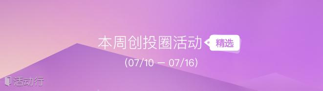 本周创投圈精选(7.10-7.16)