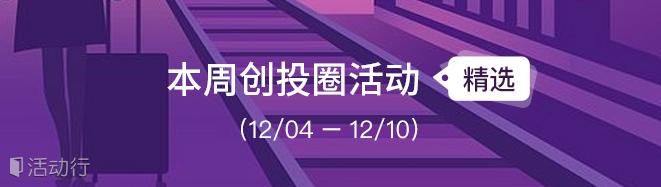 本周创投圈精选(12/04-12/10)