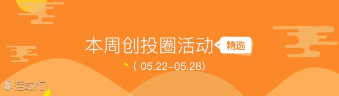 本周创投圈精选(5.22-5.28)