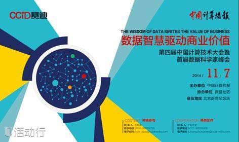 2014第四届中国计算机技术大会