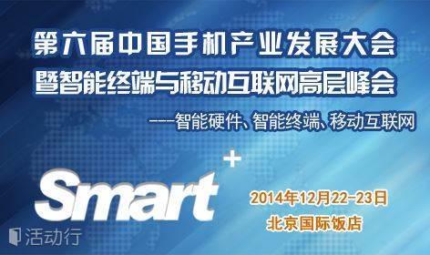 第六届中国手机产业发展大会暨智能终端与移动互联网高层峰会
