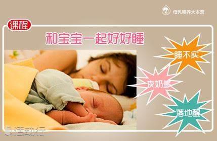 母乳喂养大本营睡眠课12月下旬全国开课