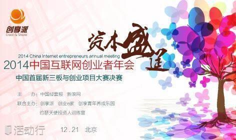 2014中国互联网创业者年会暨中国首届新三板与创业企业大赛决赛