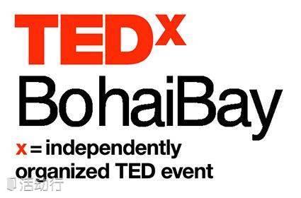 乐在其中——TEDxBohaiBay|沙龙纷想季