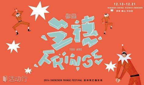 2014深圳湾艺穗双周 Shenzhen Fringe Festival