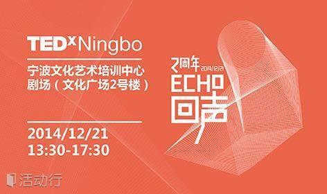 TEDxNingbo『ECHO 回声』主题分享会