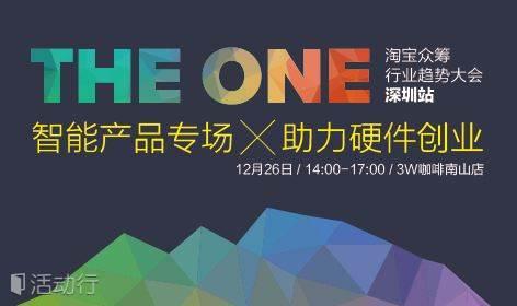 淘宝众筹THE ONE行业趋势大会(深圳站):智能产品专场X助力硬件创业!
