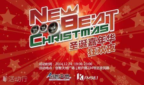 NEW BEAT CHRISTMAS 圣诞嘉年华狂欢夜