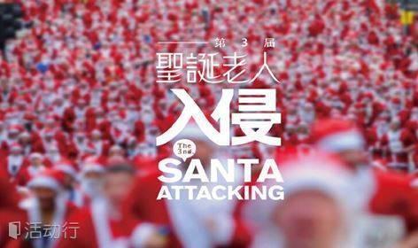 2014第三季圣诞老人入侵