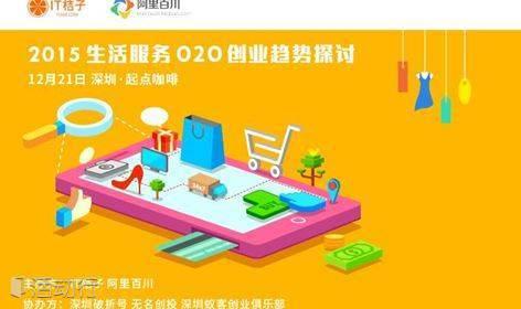 IT桔子联合阿里百川四城论坛深圳站:2015生活服务O2O创业趋势探讨