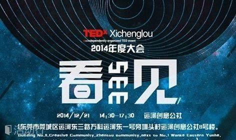 """东莞首届TEDx跨界分享会TEDxXichenglou年度大会——""""看见"""""""