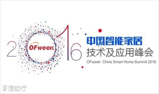 2016中国智能家居技术及应用峰会