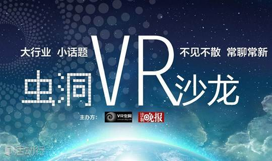 虫洞VR沙龙