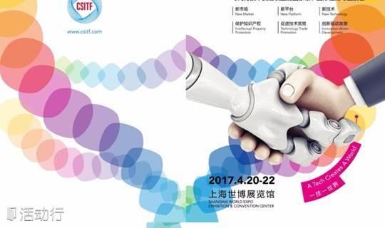 2017第五届上交会--人工智能及VR/AR展
