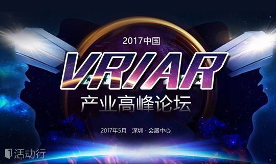 2017中国VR/AR产业高峰论坛