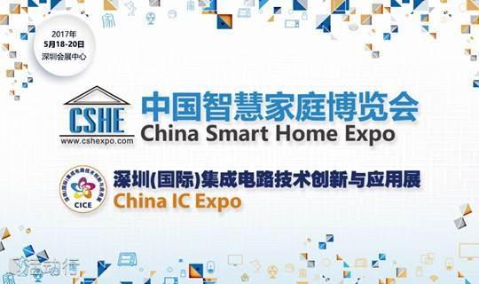 2017中国智慧家庭博览会&深圳(国际)集成电路技术创新与应用展