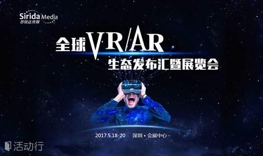 全球VR/AR生态发布汇暨展览会