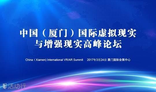 厦门VR/AR高峰论坛诚邀您的参与!