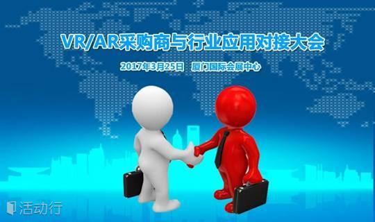 VR/AR采购商与行业应用对接大会|厦门VR/AR展