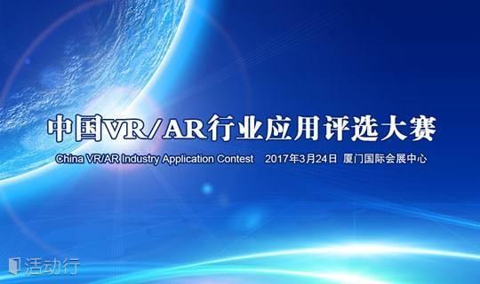 中国VR/AR行业应用评选大赛