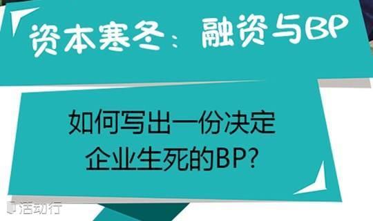 如何写出一份决定企业生死的BP?