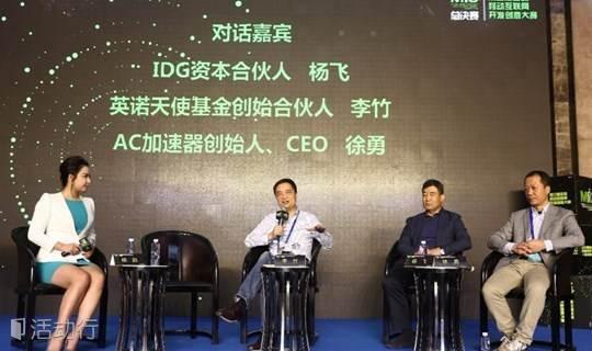 第二届中国(广州)风投圆桌峰会