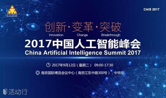 活动行 | 报名 ——2017中国人工智能峰会(CAIS 2017)
