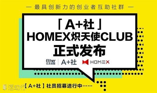 「A+社」HOMEX炽天使CLUB报名通道