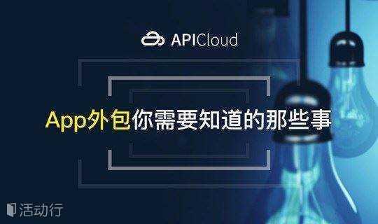 专家面对面:App外包你需要知道的那些事【深圳站】