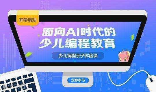 【开学第一课】青少儿编程亲子体验活动-广州站-第五期