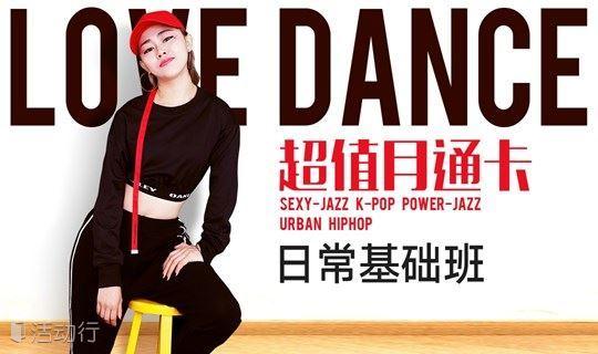 舞蹈--流行舞【超值月通卡】--惠享时光一整月!街舞爵士舞韩舞