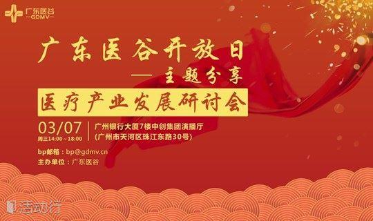 广东医谷开放日——医疗产业发展研讨会!