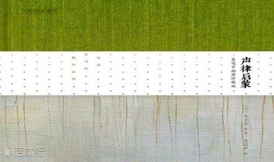 【第1215期】汉语之美---声律启蒙的小小注脚