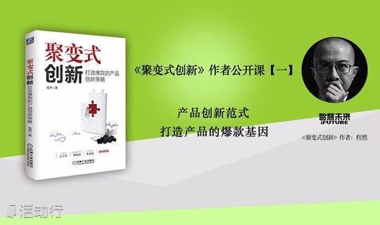《聚变式创新》作者公开课【一】+和君咨询专家,走进北京精一天使公社,剖析产品和商业模式创新(北京第5期)