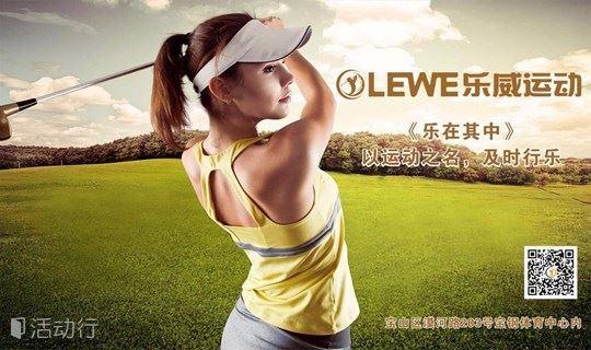 乐威运动《乐在其中》高尔夫交流汇